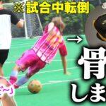 【大怪我】プライドを懸けたサッカー対決で、ガチ過ぎて骨折しました!涙【那須大亮コラボ】