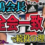 日本サッカーを滅ぼす田嶋会長が信任投票で全会一致な理由