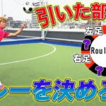 【サッカー】ルーレットで引いた部位でゴールを決める対決したら神ボレー大量発生!