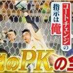 【激闘】福西崇史が語る国内組の意地を見せたアジアカップ