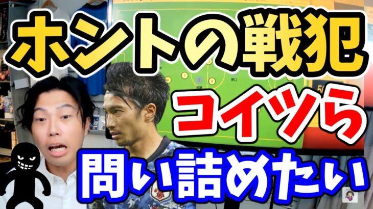 【レオザ】サウジアラビアに完敗の日本代表…戦犯は柴崎?いやいや本当の戦犯はコイツらだ!左に偏りすぎた攻撃陣 選手の組み合わせを考えない森保監督が日本代表を敗退させた…【切り抜き】