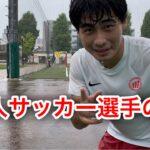 社会人サッカー選手の日常