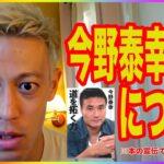 【本田圭佑】元サッカー日本代表 今野泰幸選手について【切り抜き/本田圭佑のチャレンジ】