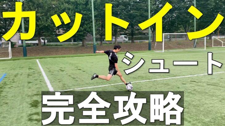【徹底解説】カットインシュートのやり方と練習法 サッカー