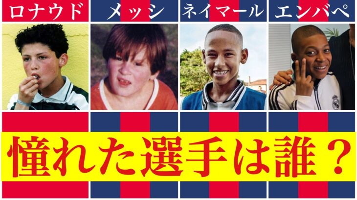 【意外】スターが少年時代に憧れた選手