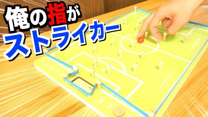 今いっっっっちばん簡単なサッカーボドゲ『フィンガーサッカー』で努力せずにサッカー部をはっ倒したい!!