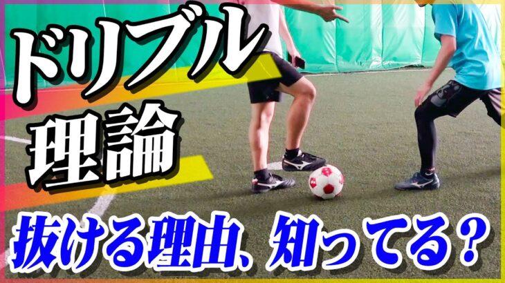 【ドリブル理論】サッカーがもっと楽しくなる「ドリブルで抜ける理由」3パターン!