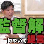 森保監督が解任?【提言】日本サッカーはアドバイザー制度を採り入れろ!