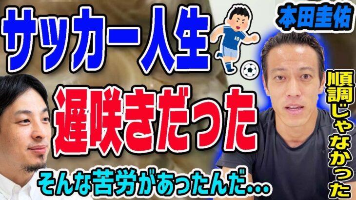 【本田圭佑】サッカー人生のターニングポイント、自分は選手として遅咲きだった話【切り抜き/ひろゆき対談】