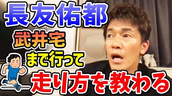 日本のサッカーに足りないスピード!! 長友佑都も認める武井壮のチーム理論