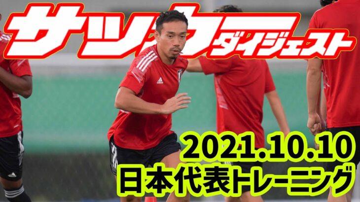 「おれにボールを集めろ!」  長友が声を張って盛り上げた日本代表トレーニングを特集!