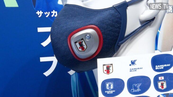 『フィリップス ブリーズマスク』サッカー日本代表オフィシャルライセンス商品が登場!