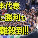 【動画】サッカー日本代表がオーストラリアに勝利も「チャント」で非難殺到