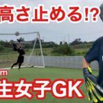 【サッカーvlog】日本一背の小さなゴールキーパー。最年少守護神が届くはずのないボールを止める!#85