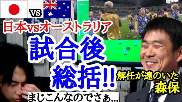 [日本vsオーストラリア] 試合後総括!!
