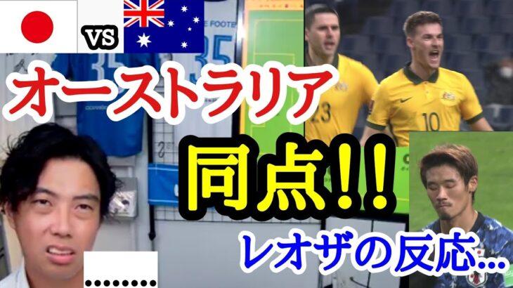 [日本vsオーストラリア] 日本、失点時のレオザの反応