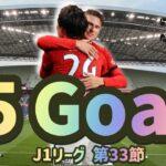 【浦和レッズ】vs柏レイソル!これぞリカルドロドリゲスサッカー‼︎