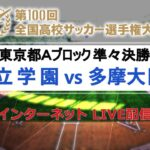 【高校サッカー東京A準々決勝】成立学園vs多摩大目黒