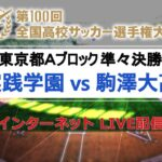 【高校サッカー東京A準々決勝】実践学園vs駒澤大高