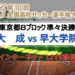 【高校サッカー東京B準々決勝】大成vs早大学院