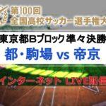 【高校サッカー東京B準々決勝】都・駒場vs帝京