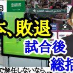 [日本vsサウジアラビア] 試合後総括!!
