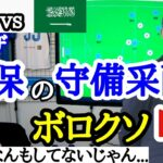[日本vsサウジアラビア] 森保の守備采配に不満が爆発するレオザ