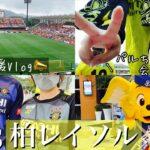 【久々の遠征!&告知】柏レイソル vs 清水エスパルス   サッカー観戦Vlog   2021/10/16