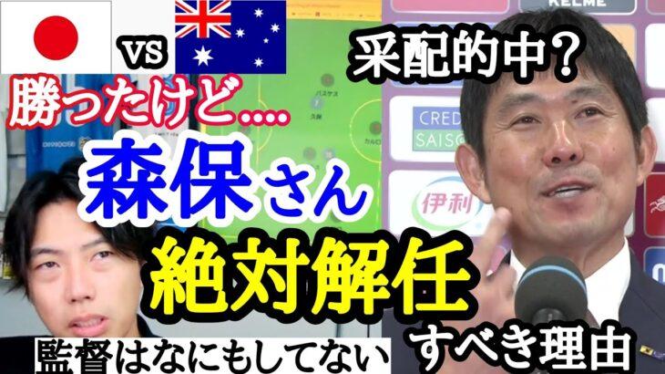 [日本vsオーストラリア] 日本勝利も…..森保の解任を訴えるレオザ