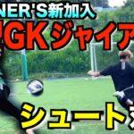 【コラボ企画】winner's新GKとシュート対決したらスーパープレー連発!#ウィナーズ #ジャイアント #あゆむ