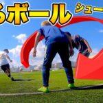 【恐怖】必ず戻ってくるサッカーボールで反動シュート対決したらヤバすぎたww