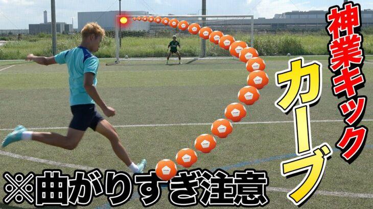 【サッカー神業】曲がりすぎるカーブボールでカミソリシュート対決したらエグすぎたwww